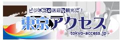 東京アクセス