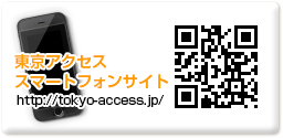 東京アクセススマホサイト