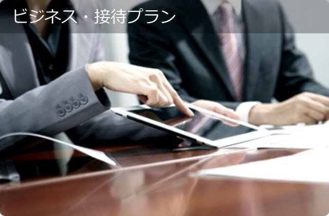 ビジネス・接待プラン