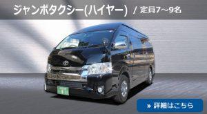 ジャンボタクシー(ハイヤー)