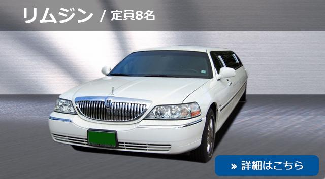 リムジン(高級車種)