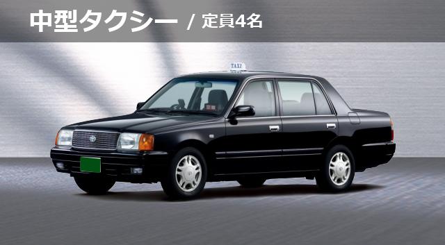 中型セダンタクシー