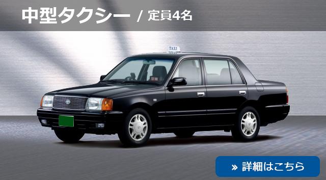 中型タクシー(空港定額送迎のみ)
